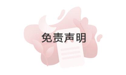 东风日产汽车金融有限公司免责声明