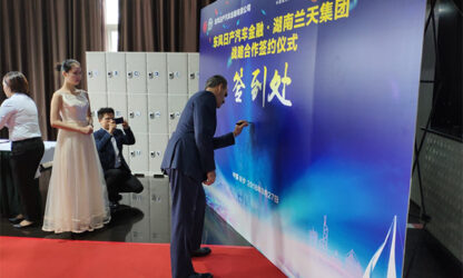 湖南兰天集团与东风日产汽车金融战略合作签约仪式圆满举行!
